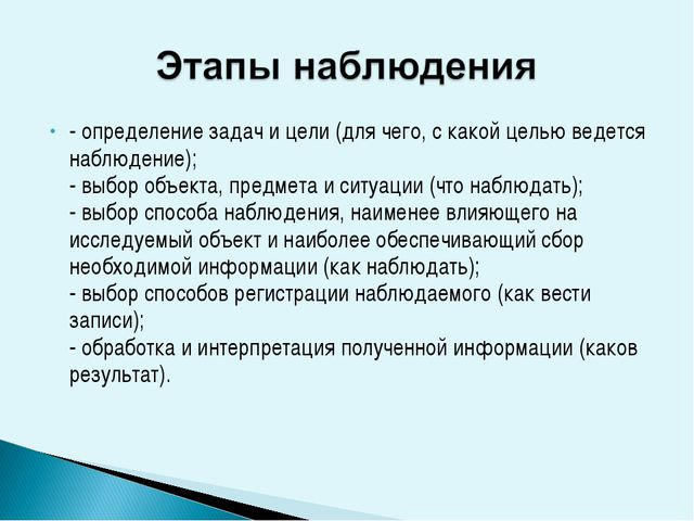 - определение задач и цели (для чего, с какой целью ведется наблюдение); - вы...