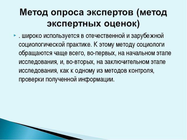 . широко используется в отечественной и зарубежной социологической практике....