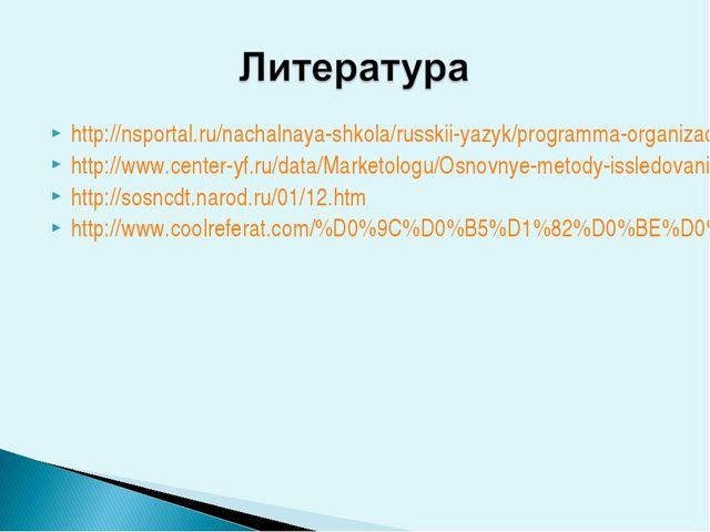 http://nsportal.ru/nachalnaya-shkola/russkii-yazyk/programma-organizacii-proe...