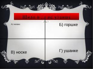 Долг … красен А) обманом Б) новым займом В) платежом Г) кулаком