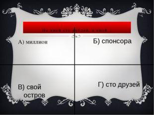 Хоть тресни, синица, а не быть … А) водолазом Б) Петросяном В) воробьем Г) жу