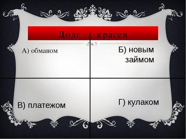 Не имей сто рублей, а имей… А) миллион Б) спонсора В) свой остров Г) сто друзей