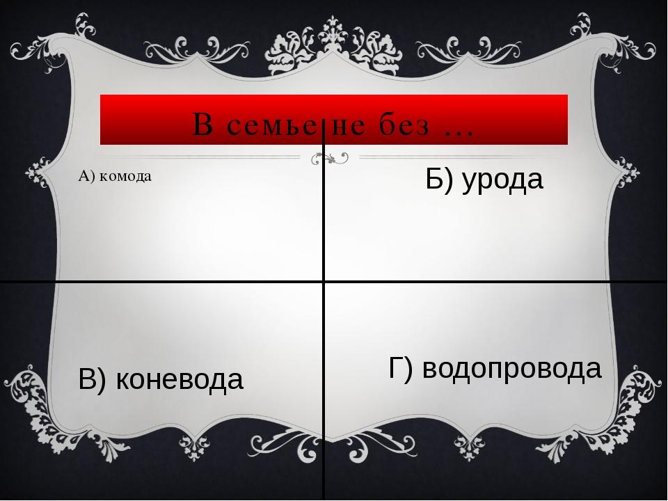 Волка …кормят А) ноги Б) уши В) соседи Г) овцы