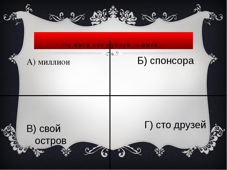Хоть тресни, синица, а не быть … А) водолазом Б) Петросяном В) воробьем Г) жу...