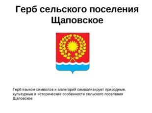 Герб сельского поселения Щаповское Герб языком символов и аллегорий символизи
