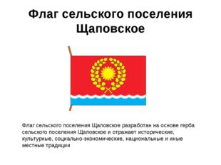 Флаг сельского поселения Щаповское Флаг сельского поселения Щаповское разрабо