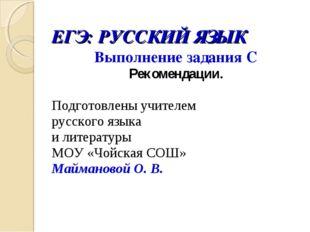 ЕГЭ: РУССКИЙ ЯЗЫК Выполнение задания С Рекомендации. Подготовлены учителем ру