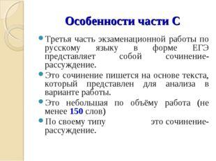 Особенности части С Третья часть экзаменационной работы по русскому языку в ф
