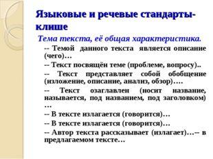 Языковые и речевые стандарты-клише Тема текста, её общая характеристика. --