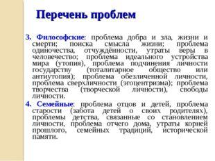 Перечень проблем 3. Философские: проблема добра и зла, жизни и смерти; поиска