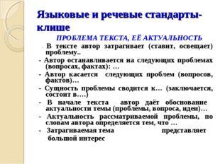 Языковые и речевые стандарты-клише ПРОБЛЕМА ТЕКСТА, ЕЁ АКТУАЛЬНОСТЬ - В текс