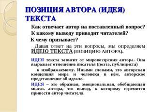ПОЗИЦИЯ АВТОРА (ИДЕЯ) ТЕКСТА Как отвечает автор на поставленный вопрос? К к