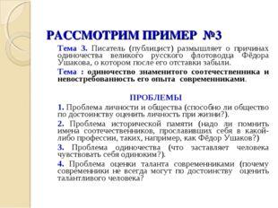 РАССМОТРИМ ПРИМЕР №3 Тема 3. Писатель (публицист) размышляет о причинах один