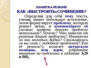 ПАМЯТКА-РЕЗЮМЕ КАК «ВЫСТРОИТЬ»СОЧИНЕНИЕ? Определив для себя тему текста, уч