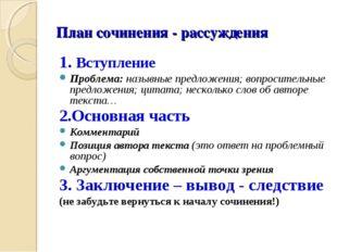 План сочинения - рассуждения 1. Вступление Проблема: назывные предложения; во