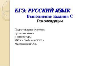ЕГЭ: РУССКИЙ ЯЗЫК Выполнение задания С Рекомендации Подготовлены учителем рус