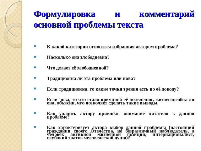 Формулировка и комментарий основной проблемы текста К какой категории относит...