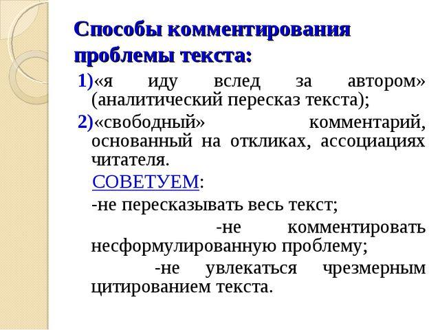 Способы комментирования проблемы текста: 1)«я иду вслед за автором» (аналитич...