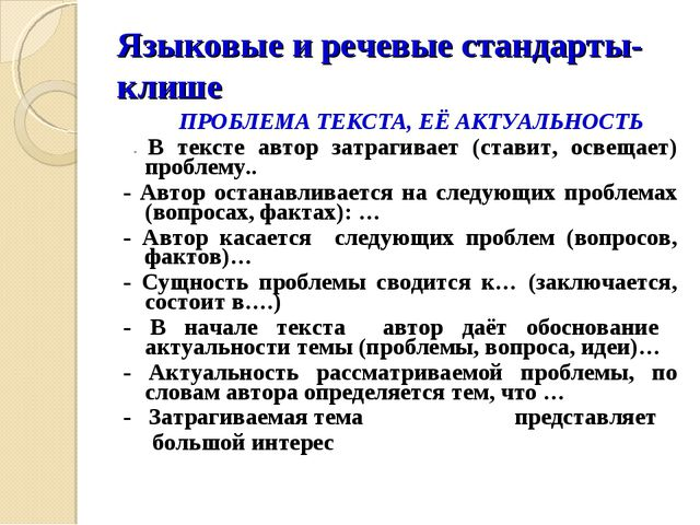 Языковые и речевые стандарты-клише ПРОБЛЕМА ТЕКСТА, ЕЁ АКТУАЛЬНОСТЬ - В текс...