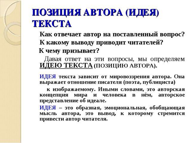 ПОЗИЦИЯ АВТОРА (ИДЕЯ) ТЕКСТА Как отвечает автор на поставленный вопрос? К к...