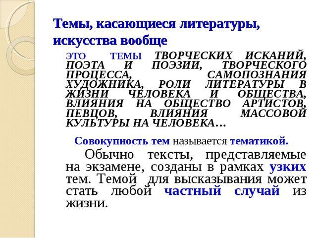 Темы, касающиеся литературы, искусства вообще ЭТО ТЕМЫ ТВОРЧЕСКИХ ИСКАНИЙ, П...