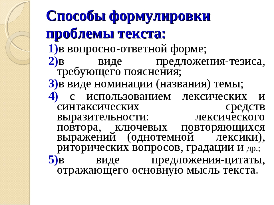 Способы формулировки проблемы текста: 1)в вопросно-ответной форме; 2)в виде п...