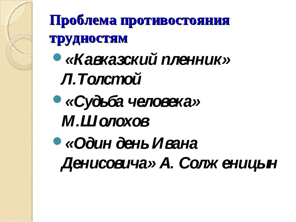 Проблема противостояния трудностям «Кавказский пленник» Л.Толстой «Судьба чел...