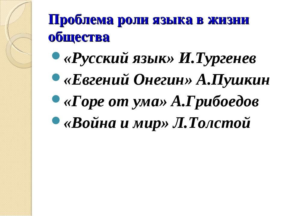 Проблема роли языка в жизни общества «Русский язык» И.Тургенев «Евгений Онеги...