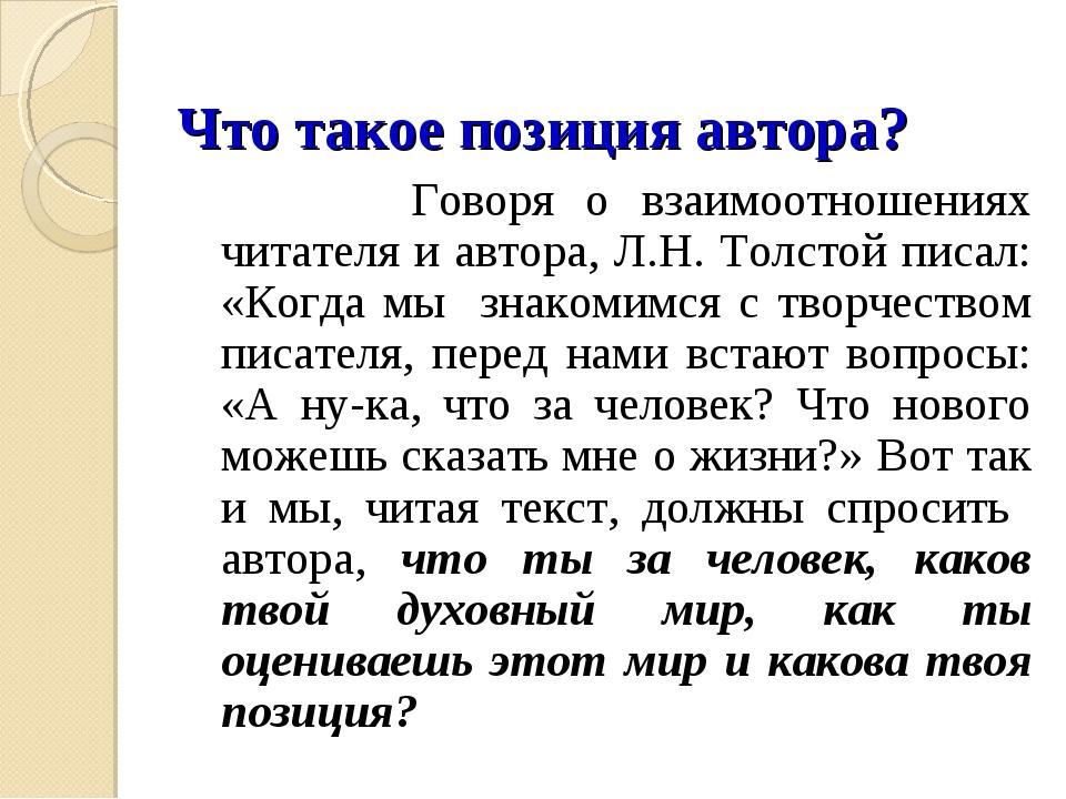 Что такое позиция автора? Говоря о взаимоотношениях читателя и автора, Л.Н. Т...