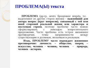 ПРОБЛЕМА(Ы) текста ПРОБЛЕМА (др-гр. нечто брошенное вперёд, т.е. выделенное