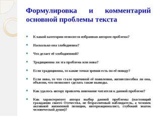 Формулировка и комментарий основной проблемы текста К какой категории относит
