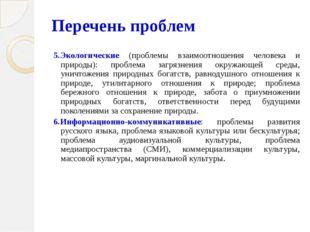 Перечень проблем 5.Экологические (проблемы взаимоотношения человека и природы