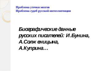 Проблема утечки мозгов Проблема судеб русской интеллигенции Биографические да