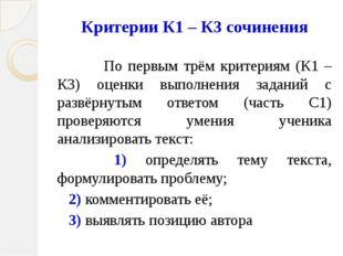 Критерии К1 – К3 сочинения По первым трём критериям (К1 – К3) оценки выполнен