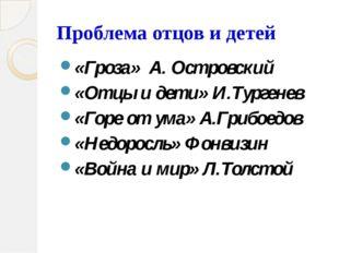 Проблема отцов и детей «Гроза» А. Островский «Отцы и дети» И.Тургенев «Горе о