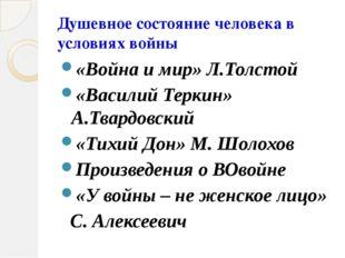 Душевное состояние человека в условиях войны «Война и мир» Л.Толстой «Василий