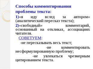 Способы комментирования проблемы текста: 1)«я иду вслед за автором» (аналитич