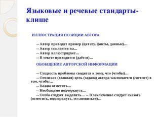 Языковые и речевые стандарты-клише ИЛЛЮСТРАЦИЯ ПОЗИЦИИ АВТОРА -- Автор приво