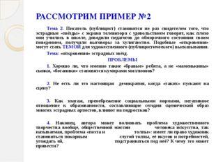 РАССМОТРИМ ПРИМЕР №2 Тема 2. Писатель (публицист) становится не раз свидетел
