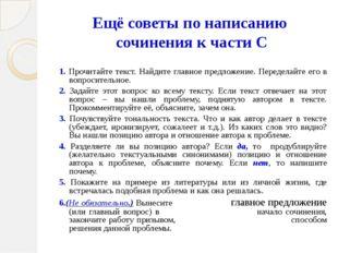 Ещё советы по написанию сочинения к части С 1. Прочитайте текст. Найдите глав