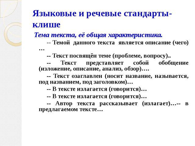 Языковые и речевые стандарты-клише Тема текста, её общая характеристика. --...
