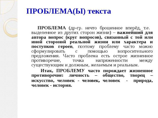 ПРОБЛЕМА(Ы) текста ПРОБЛЕМА (др-гр. нечто брошенное вперёд, т.е. выделенное...