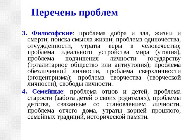 Перечень проблем 3. Философские: проблема добра и зла, жизни и смерти; поиска...