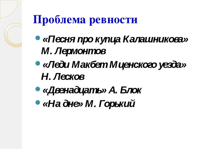 Проблема ревности «Песня про купца Калашникова» М. Лермонтов «Леди Макбет Мце...