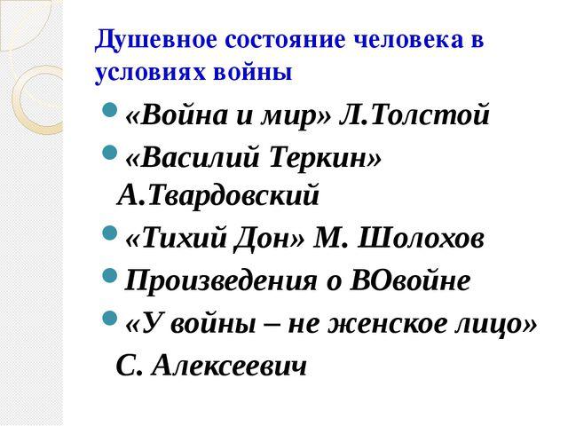 Душевное состояние человека в условиях войны «Война и мир» Л.Толстой «Василий...