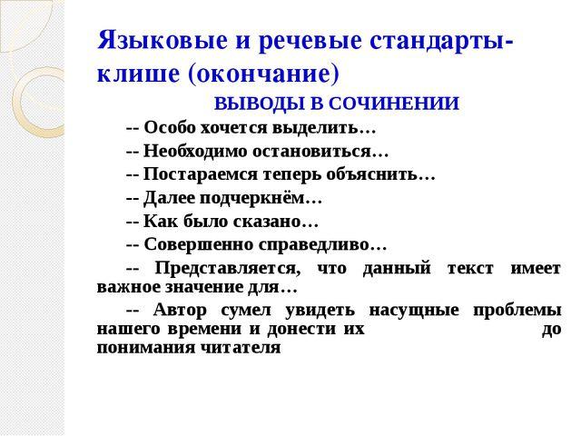 Языковые и речевые стандарты-клише (окончание) ВЫВОДЫ В СОЧИНЕНИИ -- Особо х...