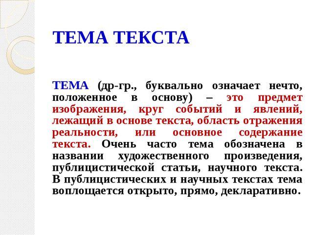 ТЕМА ТЕКСТА  ТЕМА (др-гр., буквально означает нечто, положенное в основу) –...