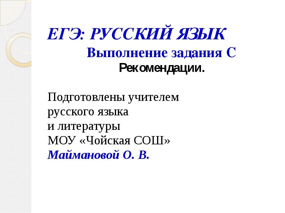 ЕГЭ: РУССКИЙ ЯЗЫК Выполнение задания С Рекомендации. Подготовлены учителем ру...