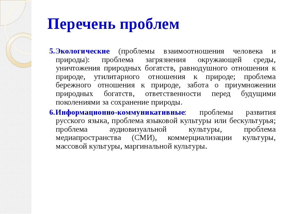 Перечень проблем 5.Экологические (проблемы взаимоотношения человека и природы...