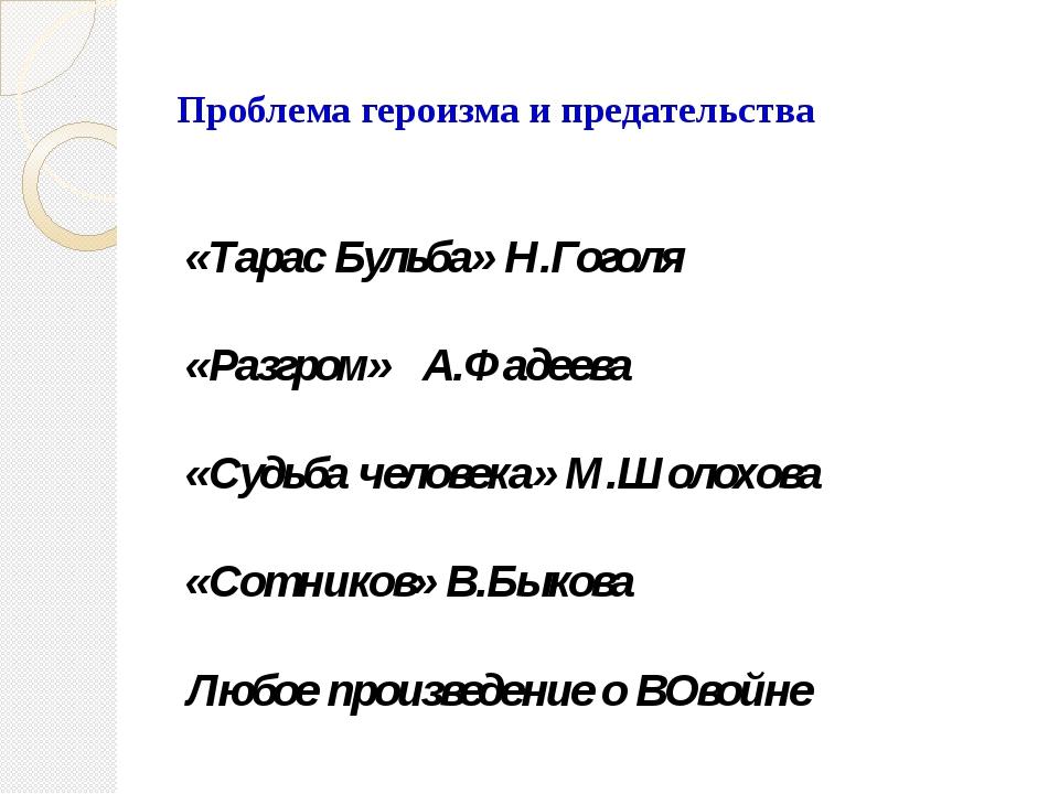 Проблема героизма и предательства «Тарас Бульба» Н.Гоголя «Разгром» А.Фадеев...